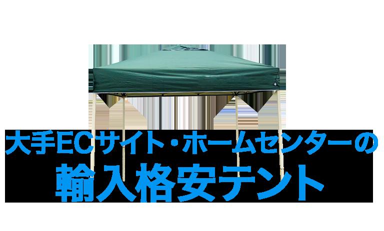 大手ECサイト・ホームセンターの輸入格安テント
