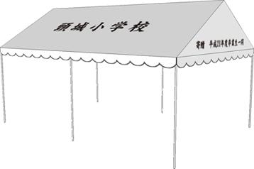 名入れテント前方イメージ