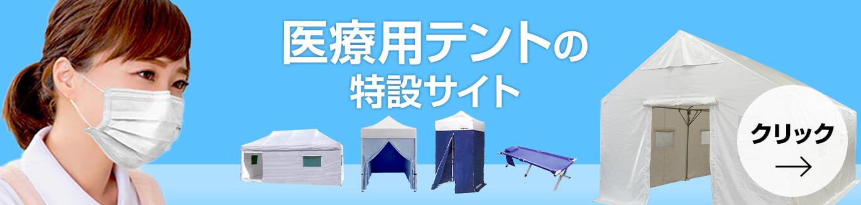 非常用テント・医療用テントの専門サイト